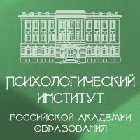 Psychologisches Institut der Russischen Akademie der Wissenschaften